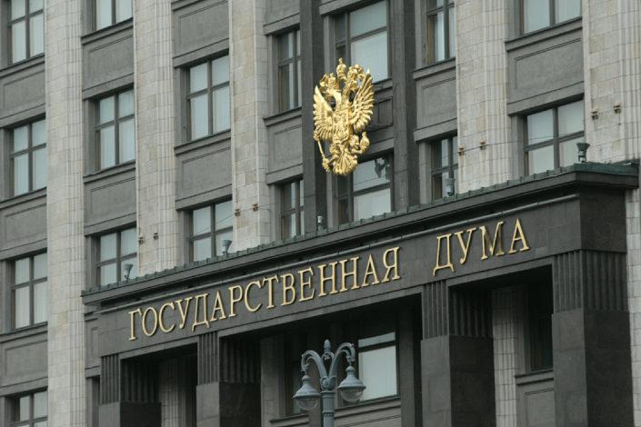 Rusija zabranjuje stranke koje se finansiraju iz inostranstva?