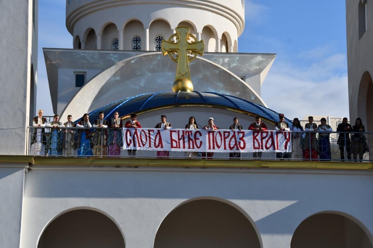 """Верници са транспарентом """"Слога биће пораз врагу"""" на Саборном храму Светог Јована Владимира, током литије у Бару, 12. јануар 2020."""