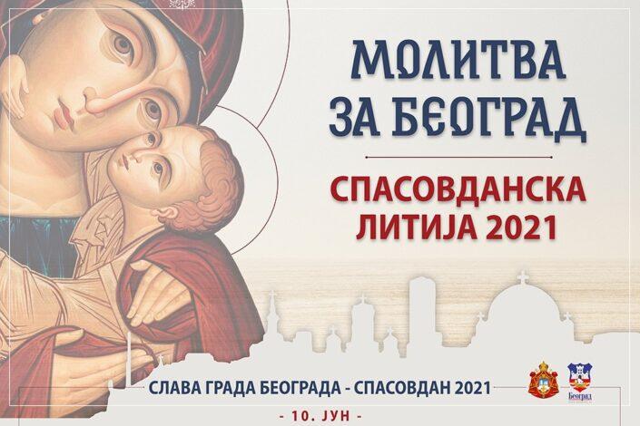 Patijarh Porfirije pozvao na litiju 10. juna u Beogradu