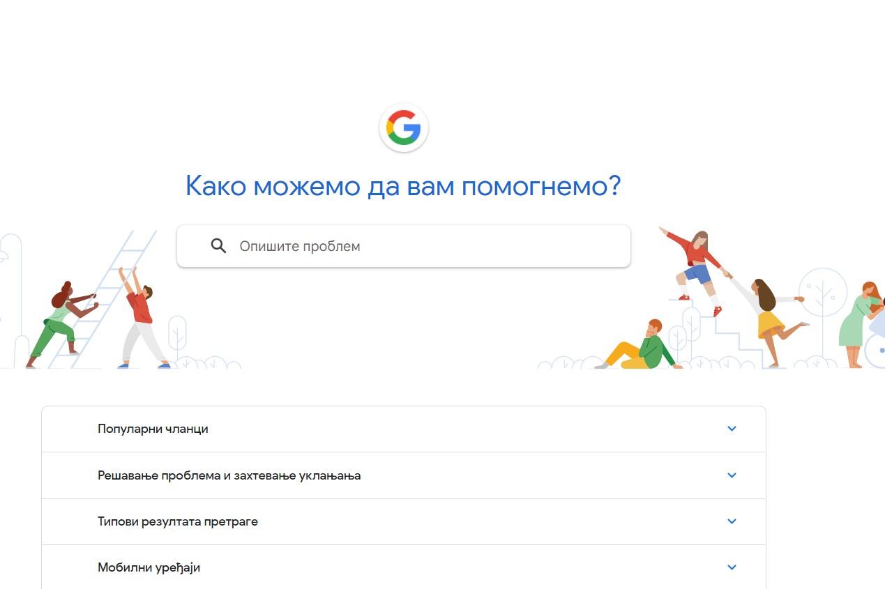 Alatke Gugl pretraživača na ćirilici (Foto: Snimak ekrana)